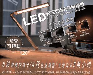 LED調光調色溫護眼檯燈,限時3.5折,今日結帳再享加碼折扣