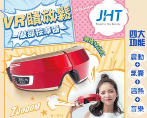 JHT VR睛放鬆眼部按摩器K1515 (紅),今日結帳再打85折