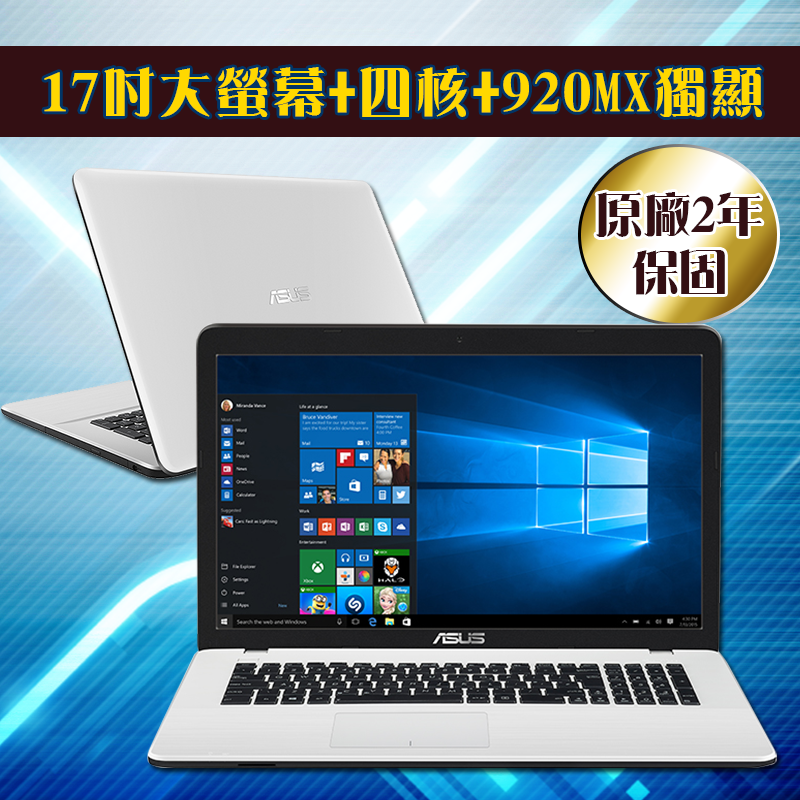 ASUS華碩四核心獨顯筆電1TB,限時9.4折,請把握機會搶購!