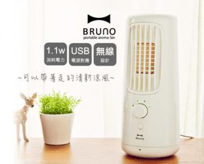 日本BRUNO迷你充電風扇,限時4.3折,今日結帳再享加碼折扣
