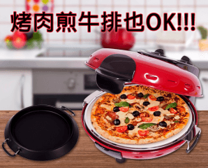 LOYOLA多功能窯烤披薩機,限時5.5折,今日結帳再享加碼折扣