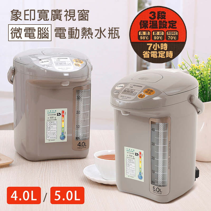 ZOJIRUSHI 象印微電腦電動熱水瓶CD-LPF50,限時4.4折,請把握機會搶購!