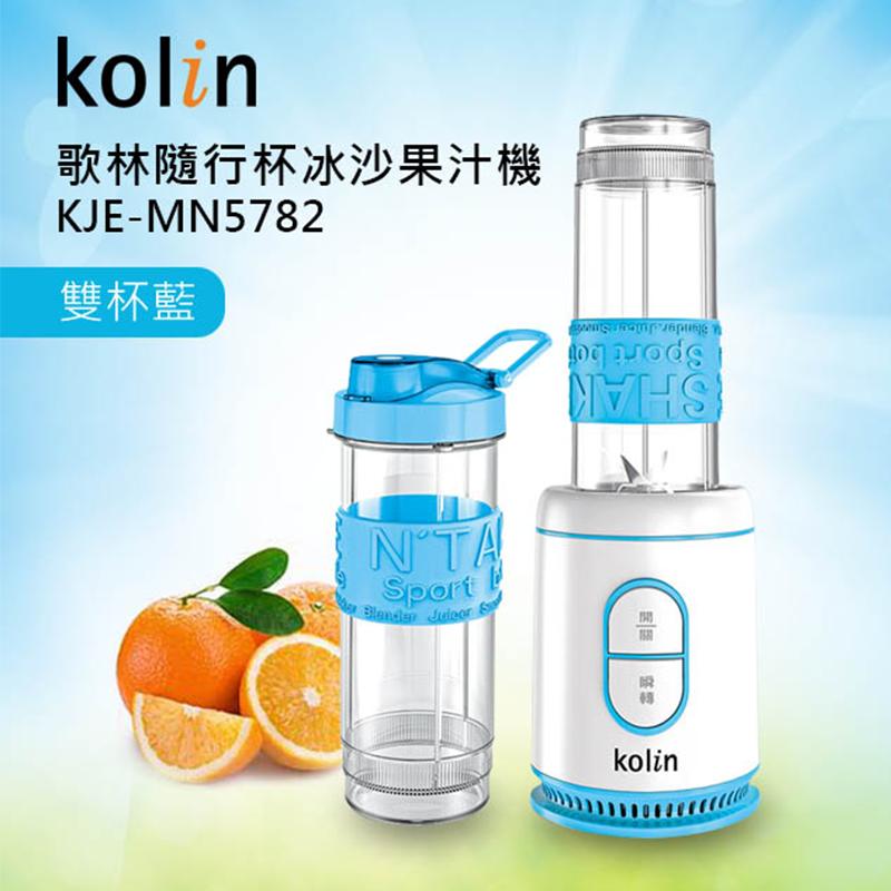 歌林隨行杯冰沙果汁機KJE-MN5782,限時6.8折,請把握機會搶購!