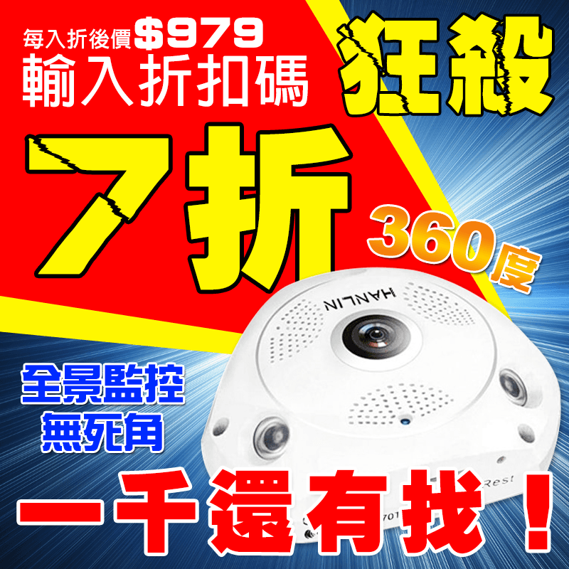 HANLIN-VRCAM 環景360度攝影機監視器VRCAM,本檔全網購最低價!