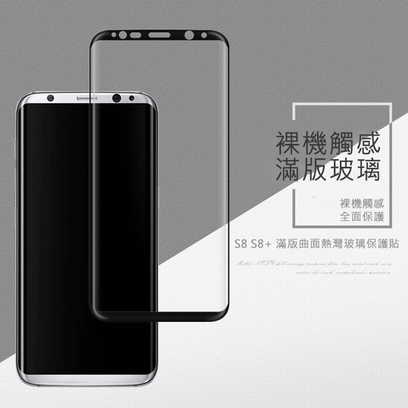 A-more美國康寧S8玻璃保護貼,今日結帳再打85折!