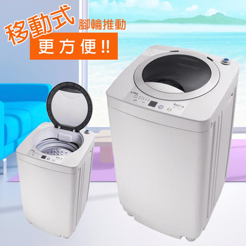 Kolin歌林3.5KG單槽洗衣機(BW-35S03),限時6.5折,請把握機會搶購!