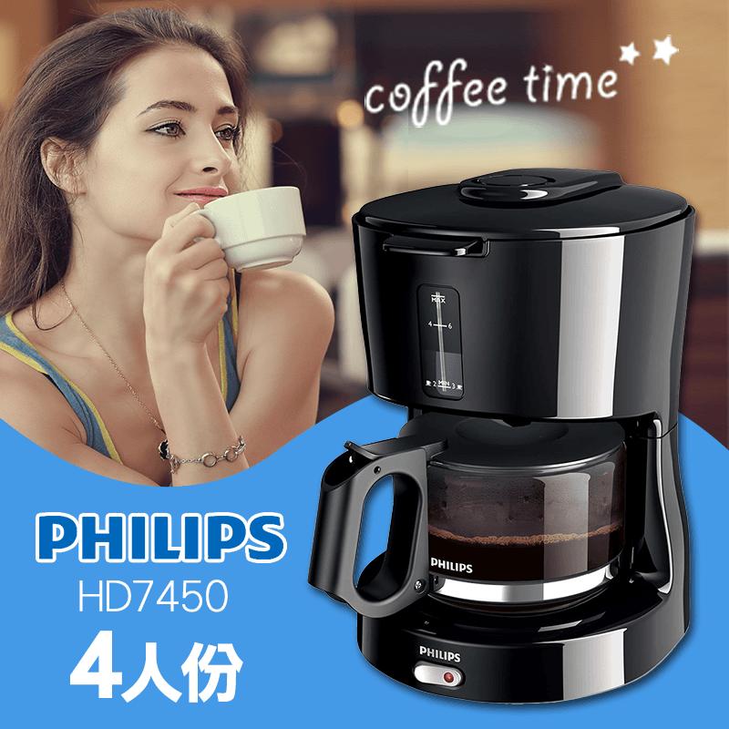 飛利浦PHILIPS 美式咖啡機 HD7450,限時5.4折,請把握機會搶購!