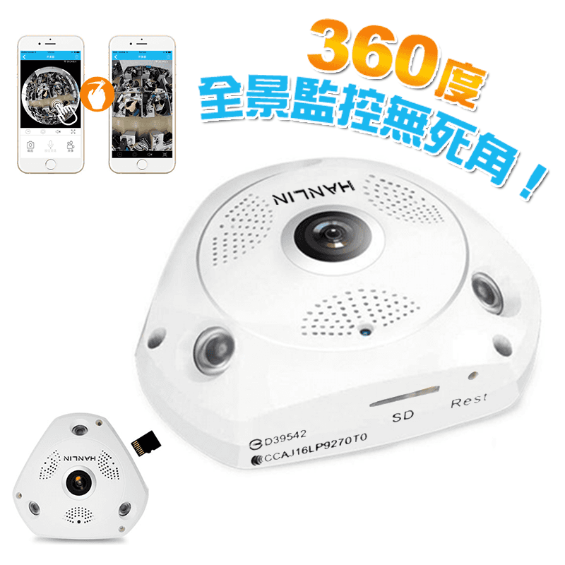 HANLIN-VRCAM 環景360度攝影機監視器VRCAM,今日結帳再打85折