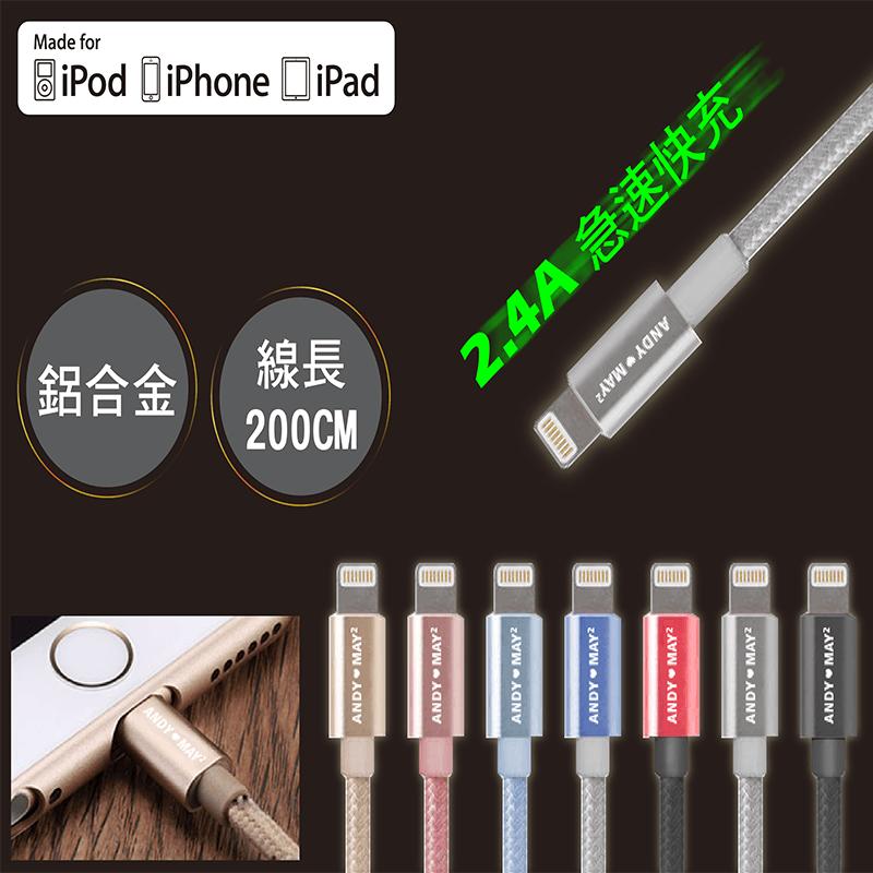 原廠IPHONE鋁合金傳輸線,今日結帳再打85折!