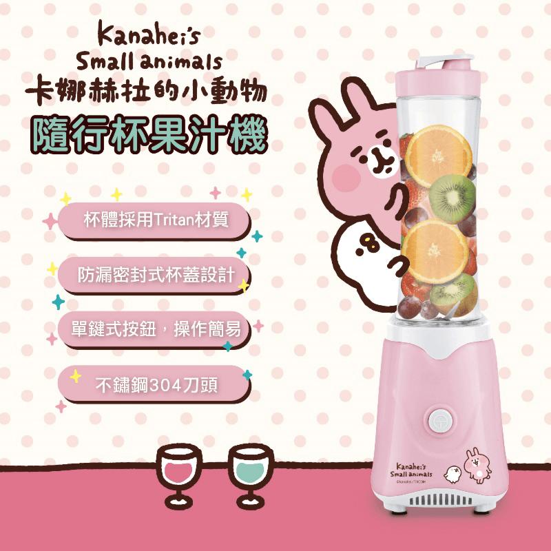 卡娜赫拉的小動物隨行杯果汁機,限時7.0折,請把握機會搶購!