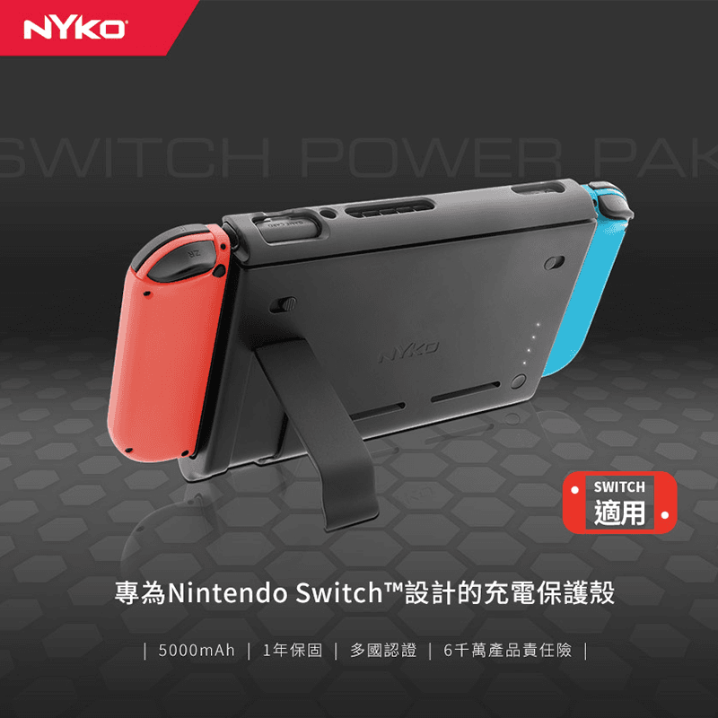 NYKO Switch保護殼行動電源87213,今日結帳再打85折!