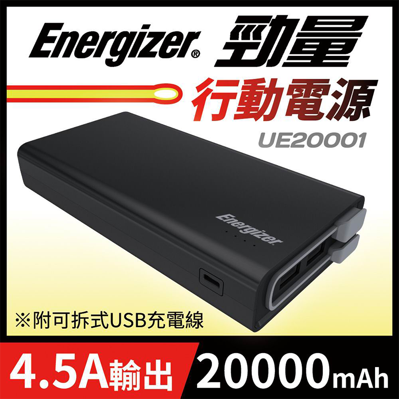 Energizer勁量行動電源/PWMPUE20001,限時6.9折,請把握機會搶購!