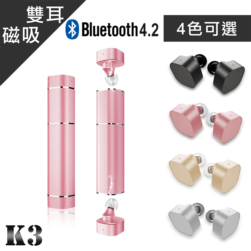 日本熱銷磁吸藍牙耳機(NAMO K3),限時破盤再打82折!