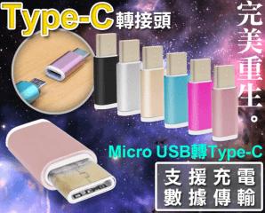 Type-C金屬充電傳輸接頭,限時3.5折,今日結帳再享加碼折扣