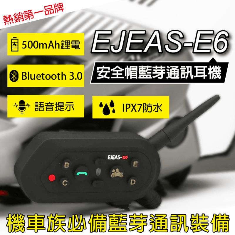EJEAS安全帽遠距防水藍牙耳機E6,今日結帳再打85折!