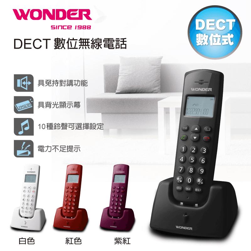 WONDER旺德DECT数码无线电话WT-D06,限时8.7折,请把握机会抢购!