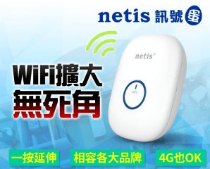 netis WIFI訊號強波器,限時7.9折,今日結帳再享加碼折扣