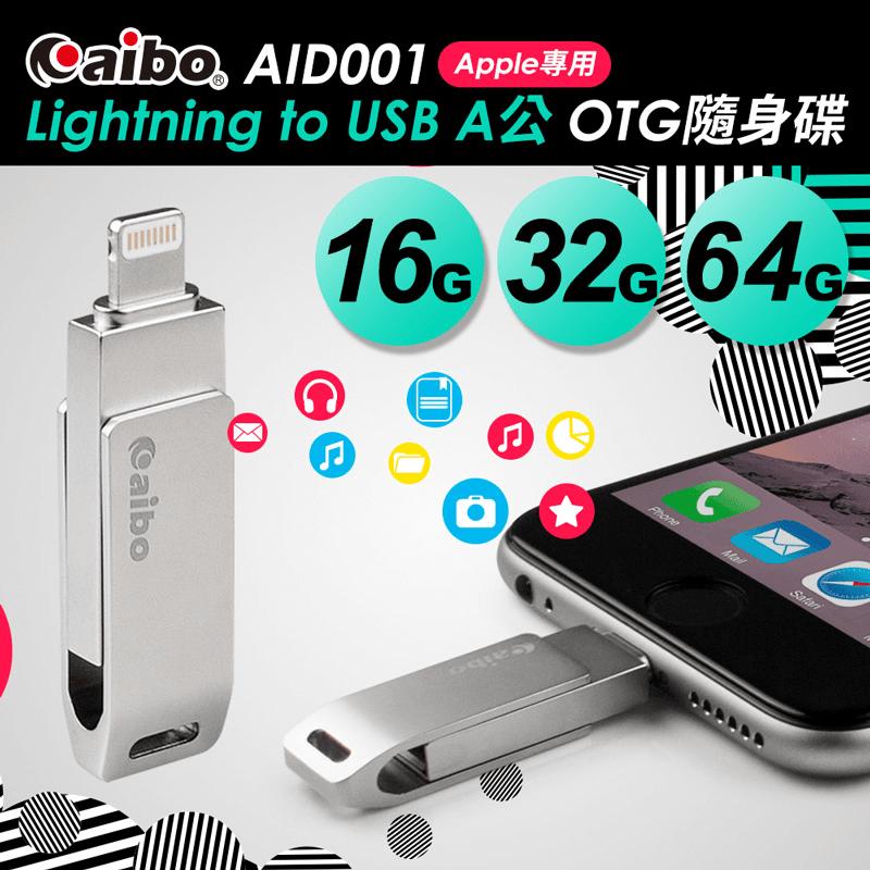 aibo Apple專用OTG隨身碟RC-AID001,今日結帳再打85折!