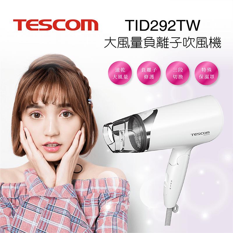TESCOM負離子速乾吹風機TID292,限時5.1折,請把握機會搶購!