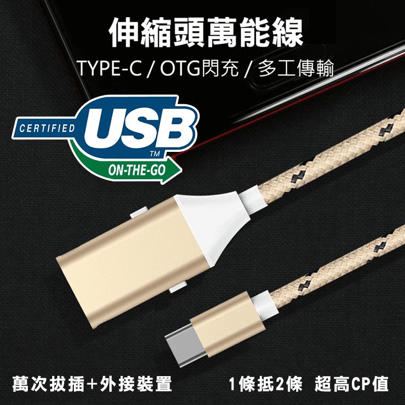 Type-C超萬能充電傳輸線,今日結帳再打85折!