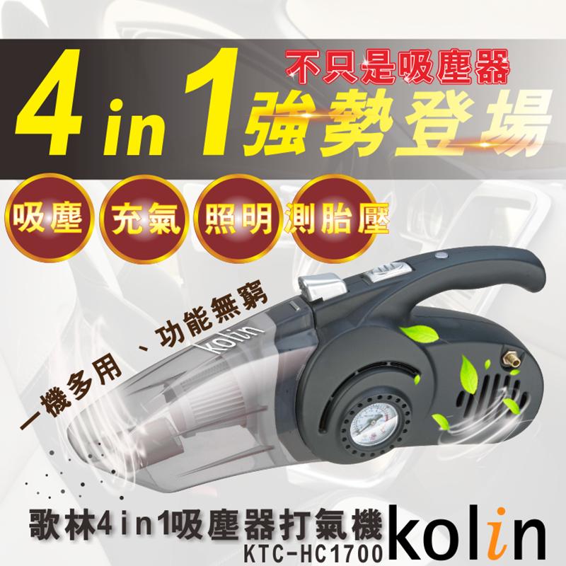 歌林4合1吸塵器打氣機KTC-HC1700,今日結帳再打85折!