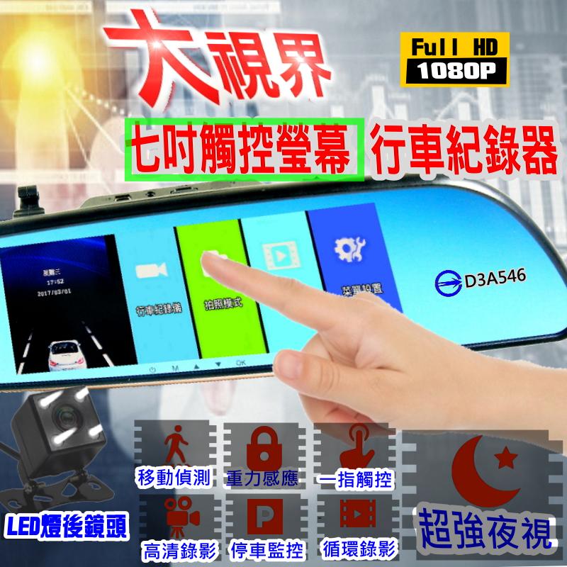 tela七吋觸控廣角行車紀錄器TE-701(大視界),今日結帳再打85折!
