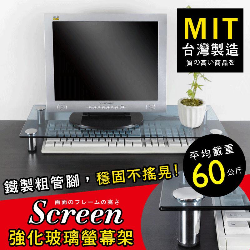 台灣製強化玻璃螢幕架,今日結帳再打85折!