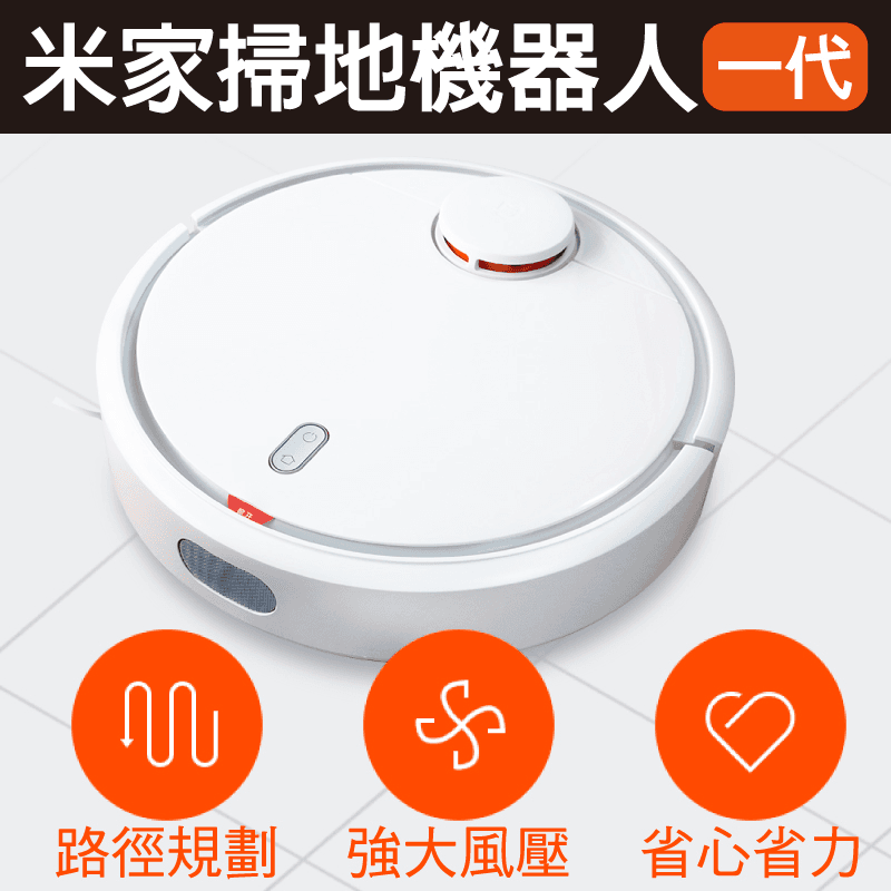 小米智慧掃地機器人SDJQR01RR,限時7.2折,請把握機會搶購!
