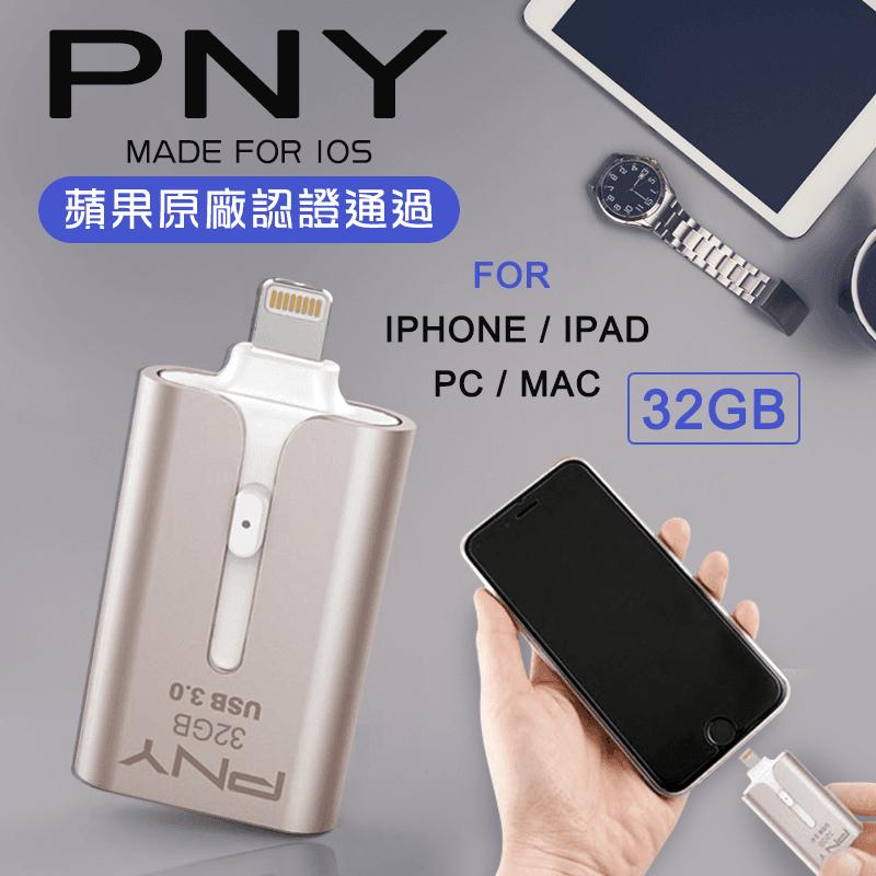 PNY 32GB OTG蘋果專用隨身碟,限時3.1折,請把握機會搶購!