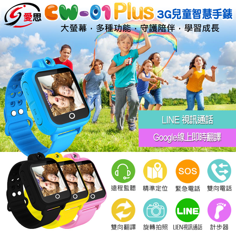 IS愛思3G兒童智慧定位手錶,今日結帳再打85折!