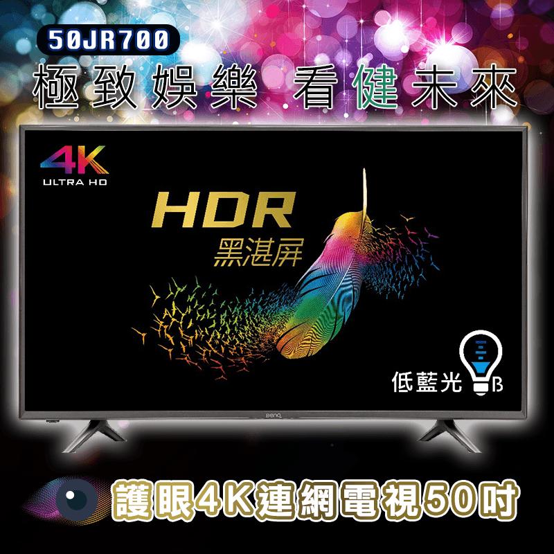 BenQ明基護眼4K連網電視50吋(50JR700),限時6.9折,請把握機會搶購!
