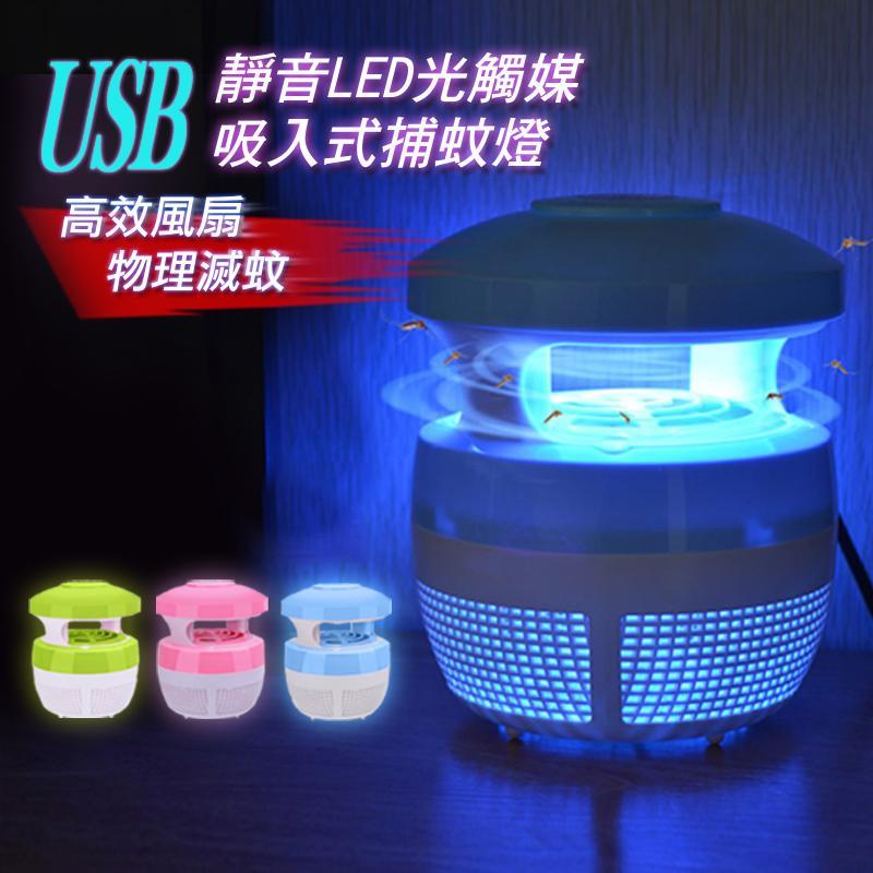 USB光觸媒吸入式捕蚊燈,今日結帳再打85折!