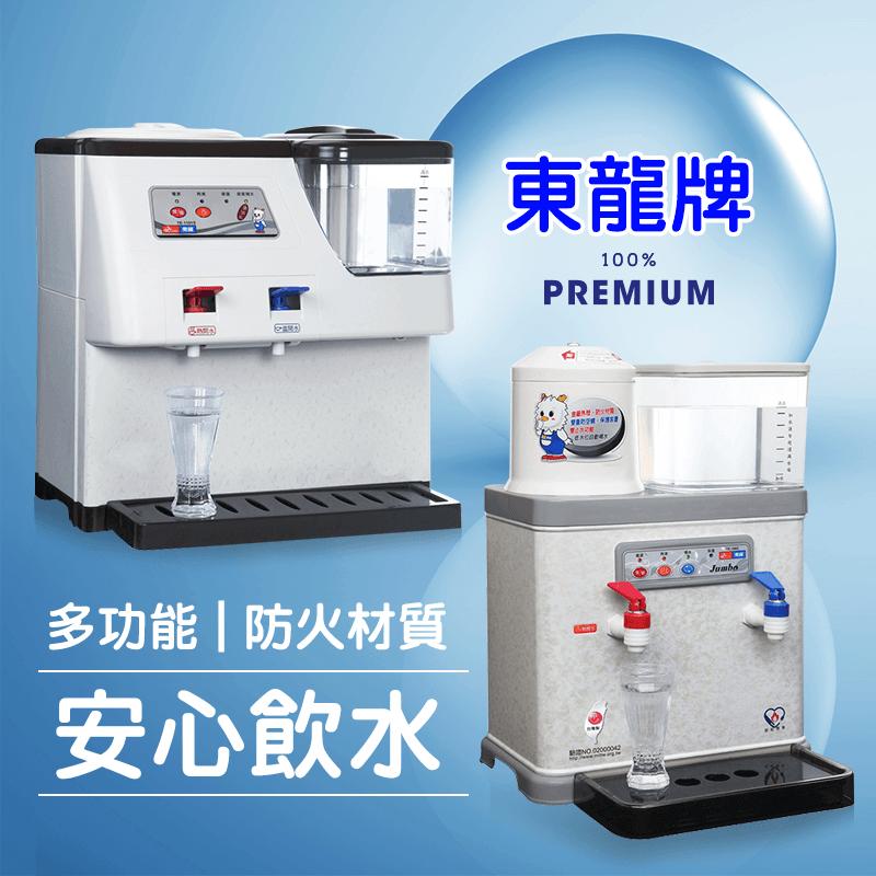 东龙牌蒸汽式温热开饮机TE-1101S/TE-186C,限时6.7折,请把握机会抢购!