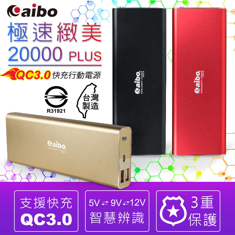 極速QC3.0快充行動電源BPN-QV156K,限時破盤再打8折!