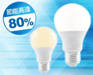 KAOS高效能廣角LED燈泡,限時7.2折,今日結帳再享加碼折扣