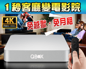 千尋3頂級4K智慧電視盒,限時3.5折,今日結帳再享加碼折扣