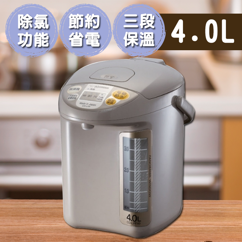ZOJIRUSHI 象印微電腦電動熱水瓶CD-LPF40,限時4.4折,請把握機會搶購!