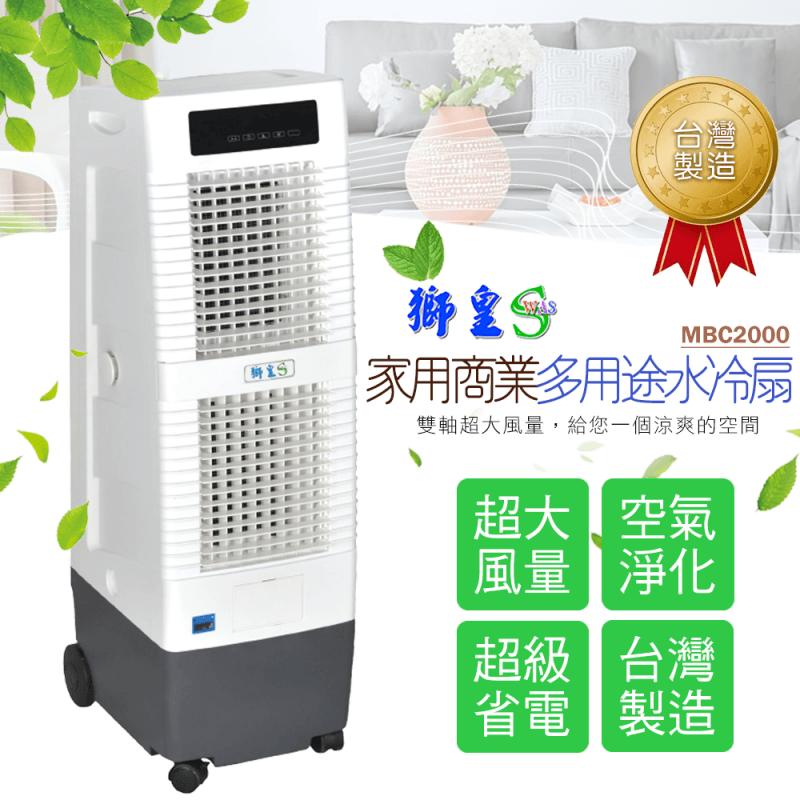 獅皇SWAS超勁涼節能移動式水冷扇MBC2000,限時破盤再打82折!