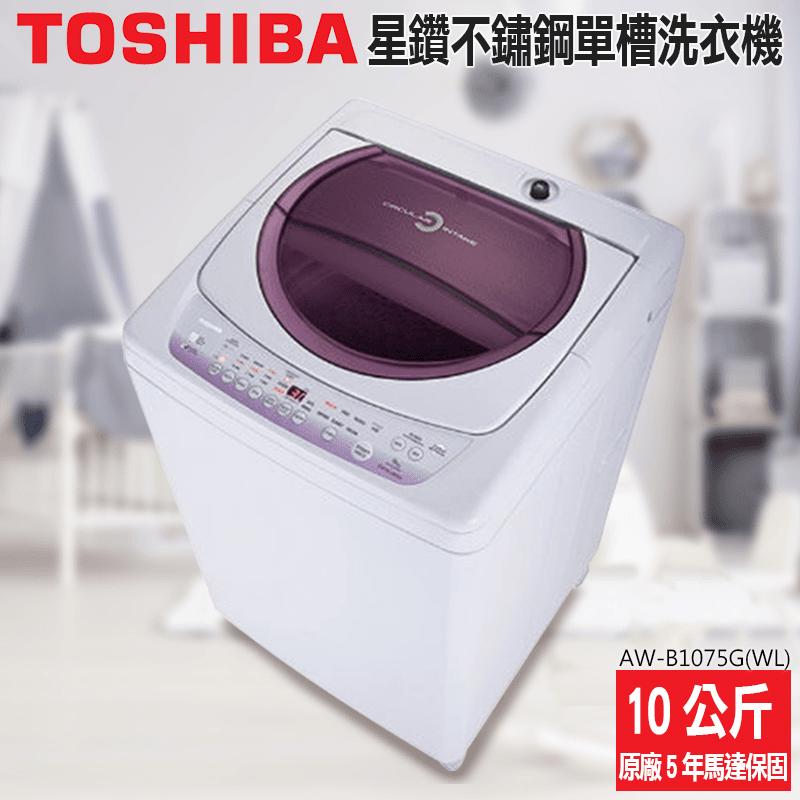Toshiba頂級不鏽鋼10kg洗衣機AW-B1075G(WL),本檔全網購最低價!