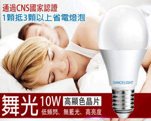 舞光10W廣角型LED燈泡,限時4.5折,今日結帳再享加碼折扣