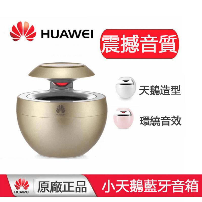 Huawei華為小天鵝帶麥藍牙音箱AM08,限時5.9折,請把握機會搶購!