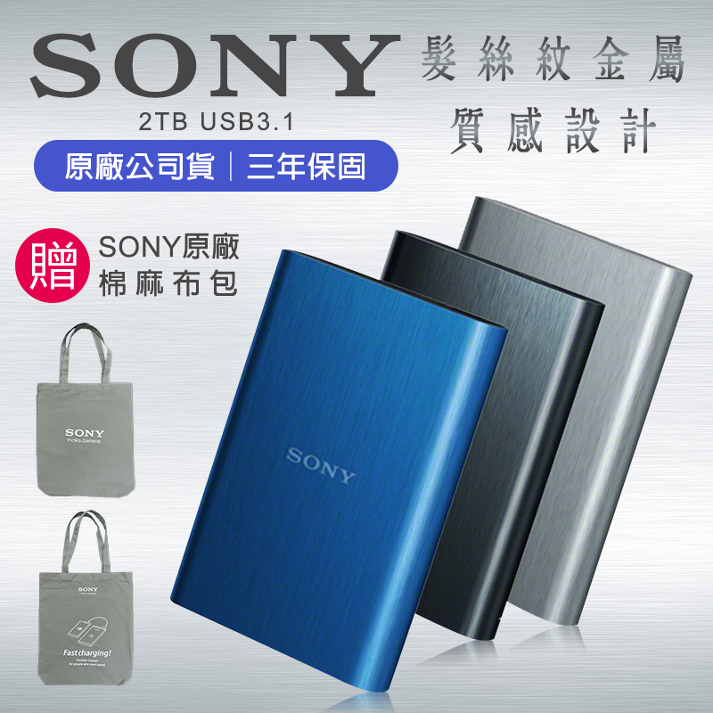 SONY USB3.1 2TB行動硬碟HD-E2,限時7.3折,請把握機會搶購!