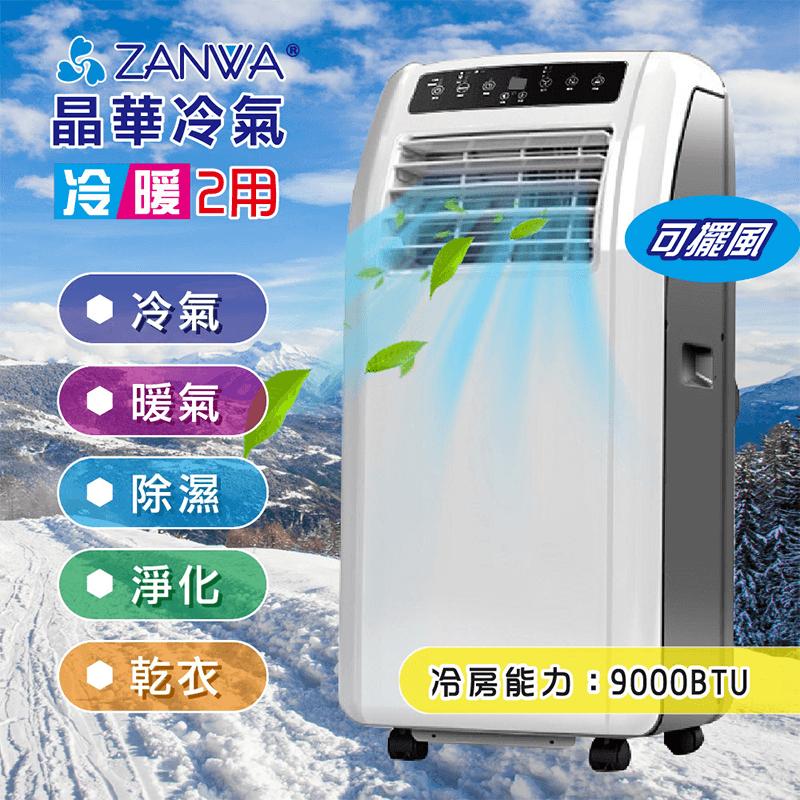 ZANWA晶華五合一移動式空調ZW-1260CH,限時破盤再打8折!