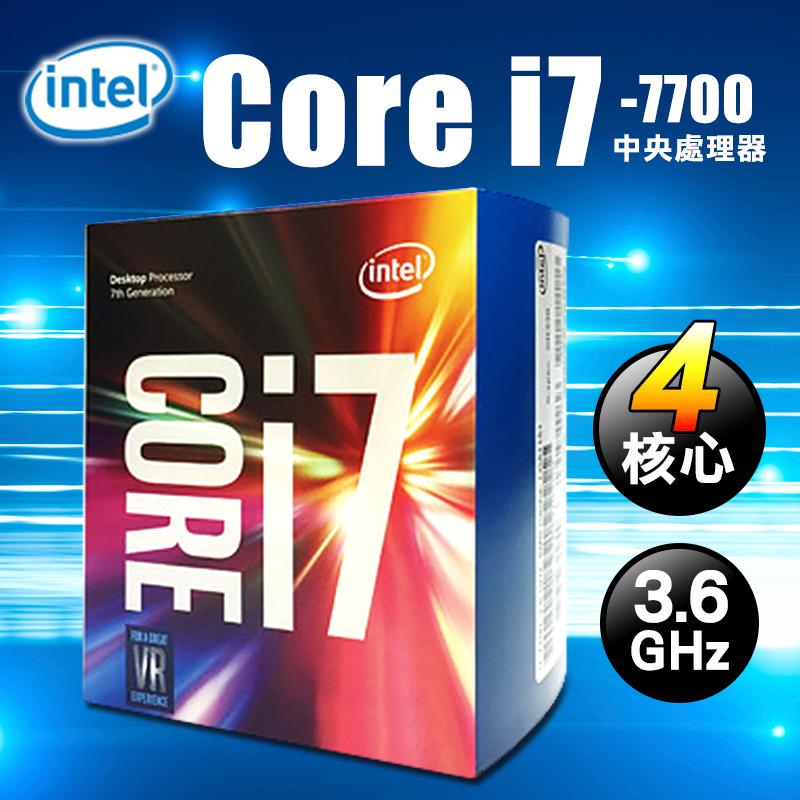 Intel英特爾 Core i7-7700 中央處理器,限時9.9折,請把握機會搶購!