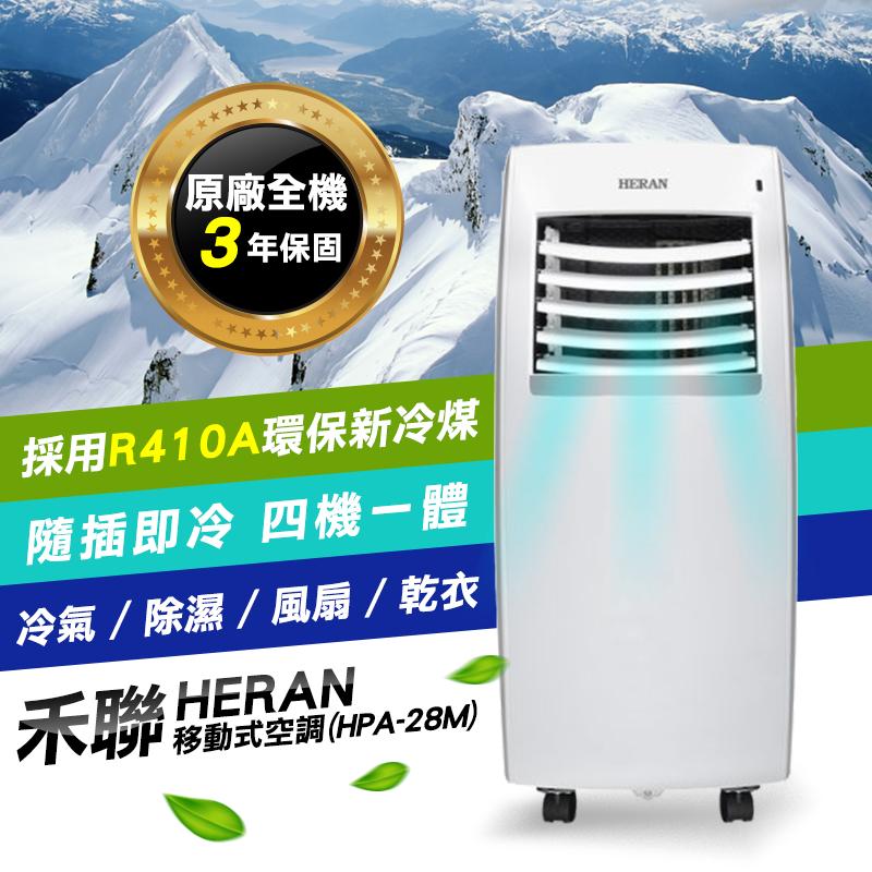 HERAN禾联四机一体移动式空调HPA-28M,限时5.9折,请把握机会抢购!