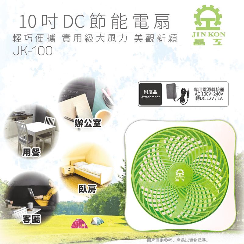晶工牌10吋DC節能電風扇(JK-100),限時6.1折,請把握機會搶購!