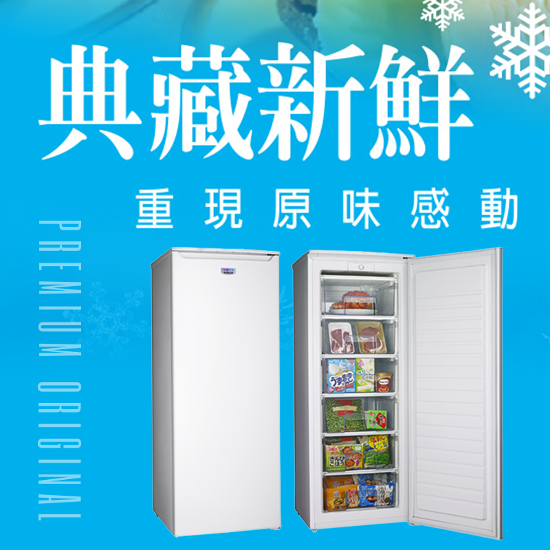 SANLUX 三洋170L免除霜冷凍櫃SCR-170A,限時9.0折,請把握機會搶購!