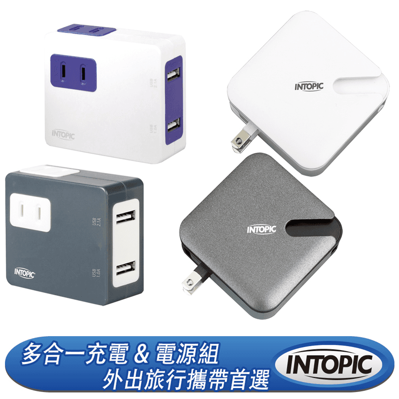 INTOPIC充電器行動電源組CU-006-GR/W、PW-C520-BK/W,今日結帳再打85折!