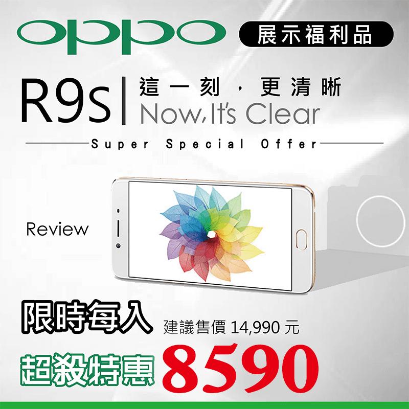 OPPO R9s 64G八核心手機(CPH1607),限時5.7折,請把握機會搶購!