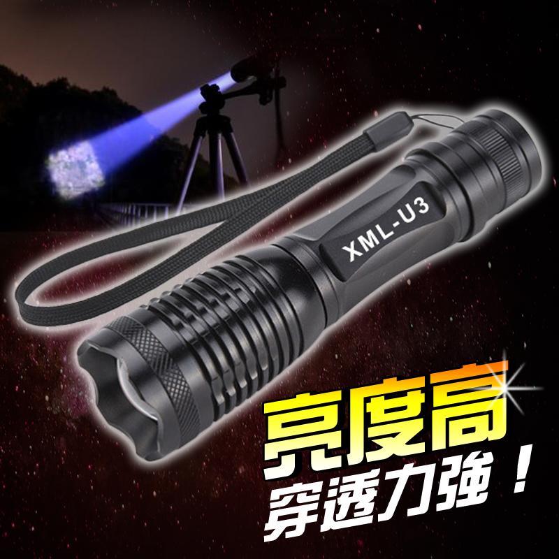 U3高亮度伸縮變焦手電筒,今日結帳再打85折!